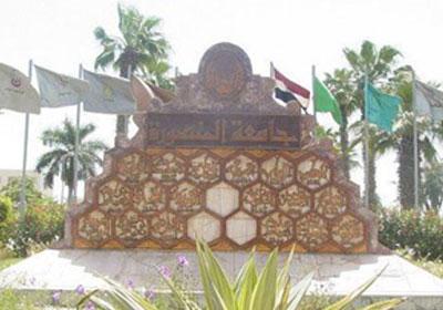 جامعة المنصورة-ارشيفية