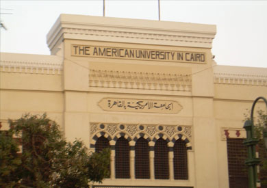 الجامعة الأمريكية بالقاهرة