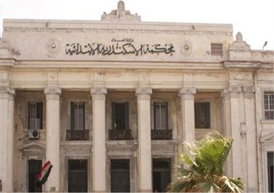 محكمة جنايات الإسكندرية