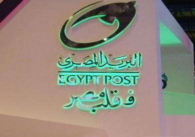 البريد المصري