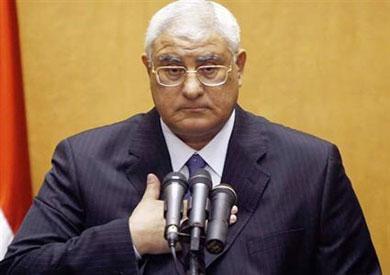الرئيس السابق عدلي منصور