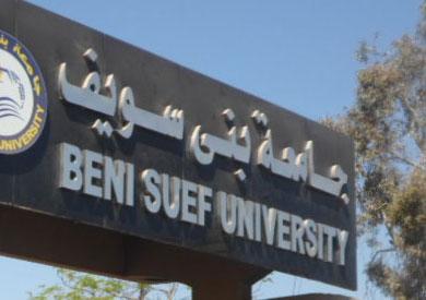 جامعة بني سويف - ارشيفية