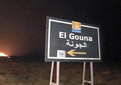 الحماية المدنية تسيطر على حريق بالقرب من مزرعه الجونة