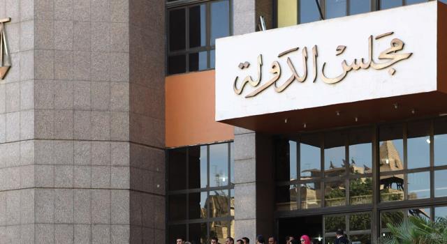 مجلس الدولة المصري