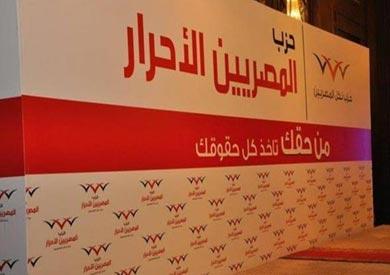حزب المصرييين الأحرار
