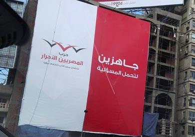 حزب المصريين الاحرار - ارشيفية