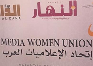 اتحاد الاعلاميات العرب