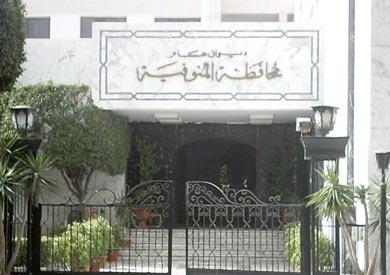 مقر محافظة المنوفية