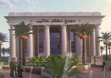 مجمع محاكم حلايب