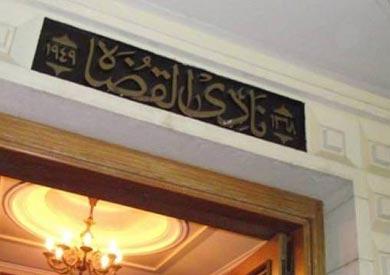 نادي قضاة مصر