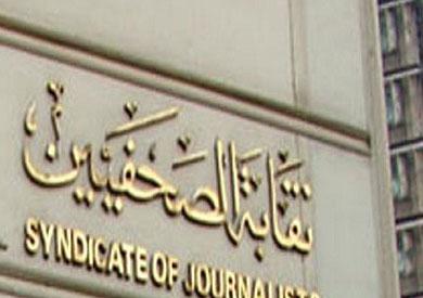 نقابة الصحفيين - ارشيفية