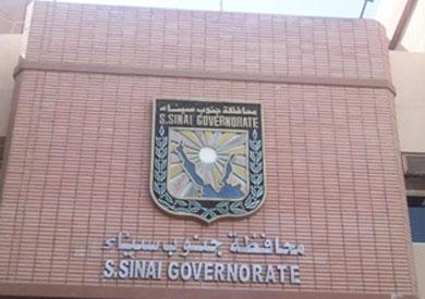 محافظة جنوب سيناء