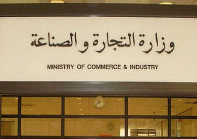 وزارة الصناعة والتجارة المصرية