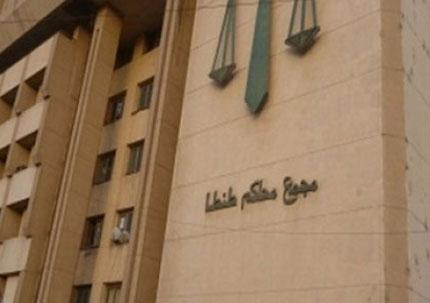 محكمة جنايات طنطا