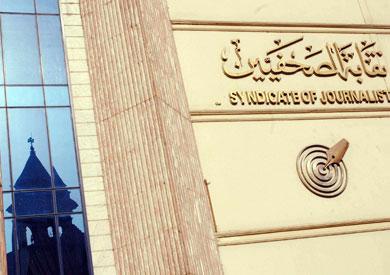 «الصحفيين» تخاطب النائب العام لاستكمال التحقيق في البلاغات ضد وزير الداخلية