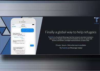 «ترجملي».. تطبيق يربط اللاجئين والمهاجرين بالمترجمين