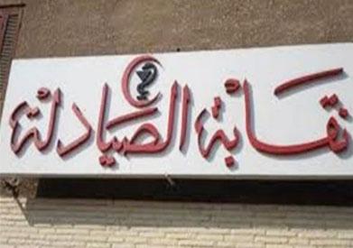 لافتات تنديد بـ«الأدوية منتهية الصلاحية والقيمة المضافة» بعمومية طارئة لـ«الصيادلة»