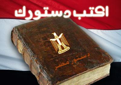 دستور مصر الجديد 2012 write-your-dostour4.jpg