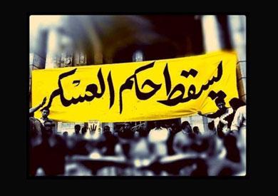 تظاهرة ترفع شعار (يسقط حكم العسكر)