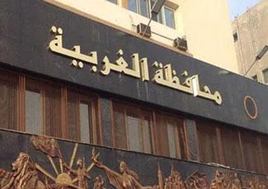 محافظة الغربية