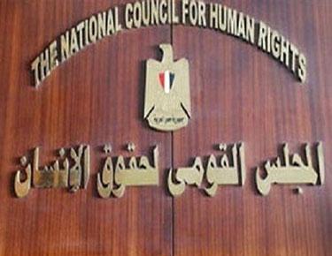 «قومى حقوق الإنسان»: «العمليات الإرهابية» لن تثني المصريين عن بناء دولتهم