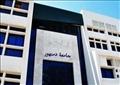 جامعة دمنهور