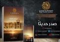 خزانة ذاكرة مهرجان دمشق للفنون المسرحية
