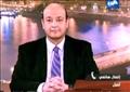 عمرو اديب - ارشيفية