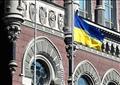 البنك المركزي الأوكراني