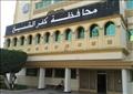 مقر محافظة كفر الشيخ