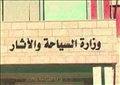 وزارة السياحة