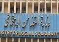 وزارة التضامن الاجتماعي - ارشيفية