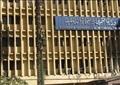 وزارة التموين - ارشيفية