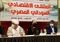 مجلس الأعمال المصري السوداني المشترك