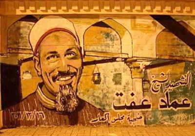 زوجة شيخ الثوار عماد عفت تنعيه في ذكري استشهاده