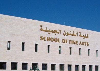 4fdd74aaf نصائح أوائل الجامعات.. «فنون جميلة»: التفوق عن طريق التدريب وتكوين ...