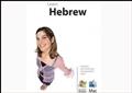 تعلم العبرية مجانا