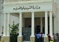 وزارة التربية والتعليم- أرشيفية