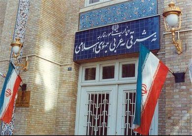 وزارة الخارجية الإيرانية