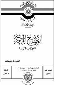 الجريدة الرسمية تنشر قرار رئيس هيئة الدواء المصرية بإصدار اللائحة المالية والإدارية للهيئة بوابة الشروق نسخة الموبايل