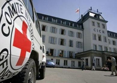 اللجنة الدولية للصليب الأحمر