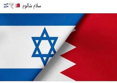 إسرائيل والبحرين