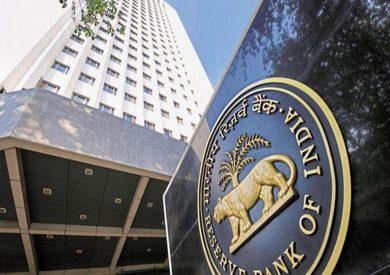البنك المركزي الهندي