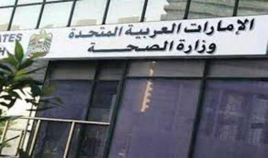 الإمارات تمنح الموافقة على تسجيل دواء لعلاج سرطان الرئة