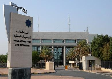 الهيئة العامة للمعلومات المدنية الكويتية