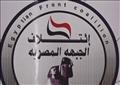 ائتلاف الجبهة المصرية
