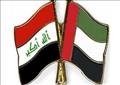 علم الإمارات والعراق
