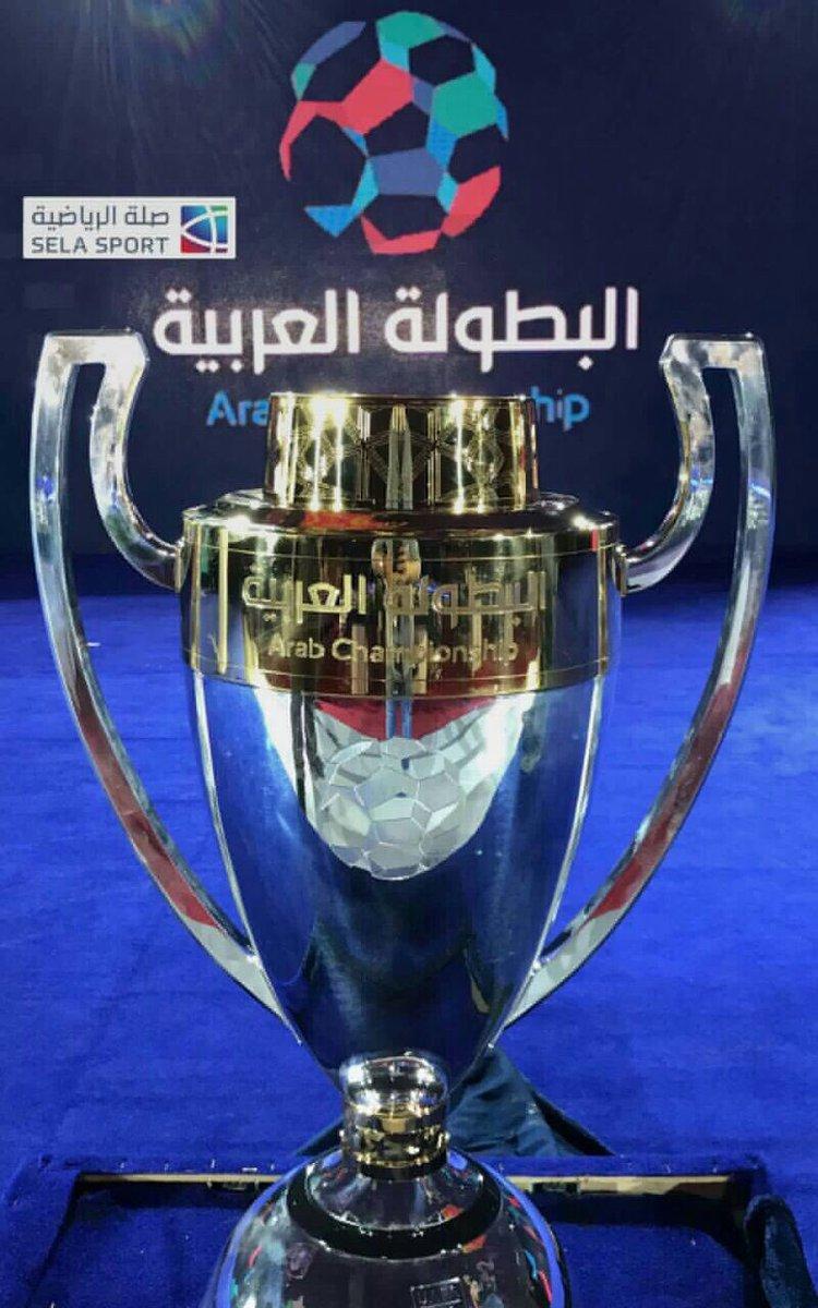 قرعة متوازنة للأهلي والزمالك بالبطولة العربية