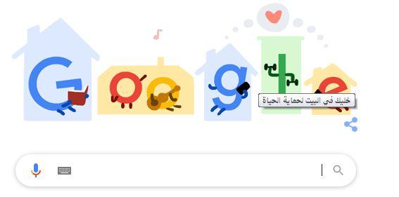 جوجل يحث مستخدميه على التزام المنازل