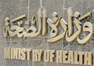 وزارة الصحة تنفي ظهور أنفلونزا الطيور بالدقهلية-ارشيفية